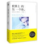 世界上的另一个你――蔡康永、伊能静、范玮琪都在读!累积人气排名打败《追风筝的人》的神奇之书!