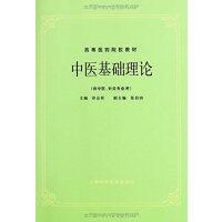 中医基础理论(五版教材)