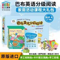 盒装原版进口巴布英语英文分级阅读家庭活动课程起步4(4图书+4材料包+图文字典卡片+彩纸)