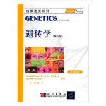 遗传学(第三版,中译本)