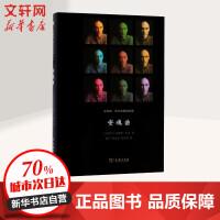 安魂曲:汉诺赫.列文戏剧精选集 商务印书馆