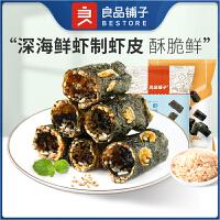 良品铺子 南瓜籽夹心海苔60g 即食紫菜好吃的儿童零食小吃休闲食品