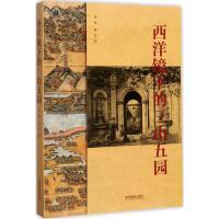 西洋镜下的三山五园 刘阳,翁艺 著