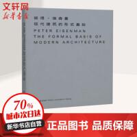 现代建筑的形式基础 同济大学出版社有限公司