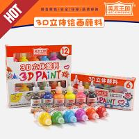 3D立体颜料丙烯幼儿绘画颜料涂抹挤压形状 画笔袜子