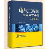 电气工程师自学成才手册(精通篇) 三菱PLC编程与仿真软件使用教程 步进电机与步进驱动器的使用 变频器维修书籍