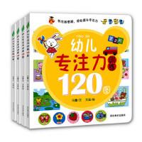 全套4册幼儿专注力训练120图儿童思维训练找不同迷宫书专注力训练书籍5-6-7-8-9-10岁少儿益智游戏视觉大发现大