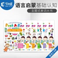 七田真幼儿英语单词启蒙教具中英文认知大书幼儿早教儿童认字玩具