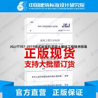JGJ/T187-2019塔式起重机混凝土基础工程技术标准