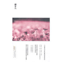 【新书店正版】闺女儿,刘庆邦,黄山书社9787546105536