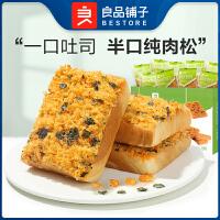 【良品铺子肉松海苔吐司520gx2箱】面包整箱早餐营养学生零食小吃充饥