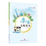 泉水文化读本(小学高年段)