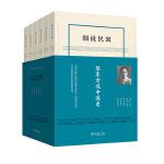 黎东方说中国史(全6册)
