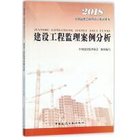 建设工程监理案例分析 中国建设监理协会 组织编写