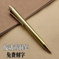 按动黄铜笔金属签字笔刻字 复古中性笔手工铜笔定制礼物礼品