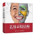 艺用表情结构(精装版全彩) 附真彩经典009中性笔12支