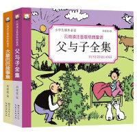 全2册父与子 大象巴巴故事 全集 注音版彩色版绘本图画大全套3-6-7-8-10周岁小学生课外必阅读一二三四五六年级书
