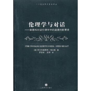 【二手旧书9成新】伦理学与对话(二十世纪西方哲学译丛) (德)韦尔默,罗亚玲 上海译文出版社 9787532756346 【正版经典书,请注意售价高于定价】