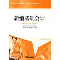 新编基础会计,王晓华,杨丽华,廖秀珍著,天津大学出版社9787561831861