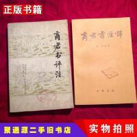 【二手9成新】商君书评注-共两册北京电子管厂中华书局