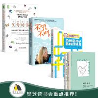 正版樊登推荐育儿书籍父母必读全6册 你就是孩子最好的玩具+不吼不叫+父母的语音+原生家庭套装[精选套装]