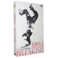 街舞天王Breaking霹雳舞基础教学视频教程自学教材光盘DVD光碟片
