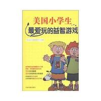 美国小学生爱玩的益智游戏 劳埃德 9787506824712 中国书籍出版社