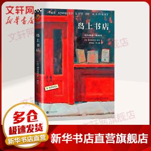 岛上书店 加・泽文感动全 球千万读者的治愈小说 赵又廷、吴昕等倾情推荐