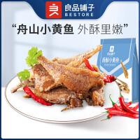 良品铺子香辣小黄鱼188g鱼干休闲零食麻辣鱼肉制品