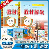 教材解读一年级下册语文数学教材解读 2020新版部编人教版小学一年级语文数学教材全解读下册 全套2本