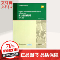 成功职场英语 上海外语教育出版社