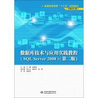 数据库技术与应用实践教程(SQL Server 2008)(第2版) 中国水利水电出版社