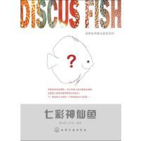 七彩神仙鱼 正版 馨水族工作室 9787122182159