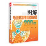 送书签~9787030360632-图解电动机控制电路故障处理200例(tg)/ 黄北刚,曹辉,刘洁 / 科学出版社