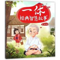 一休经典智慧故事 桑妮 辽宁少年儿童出版社9787531573654