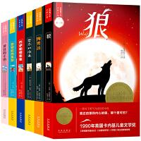 森林鱼童书・世界青少年大奖小说(第1辑 套装全6册)
