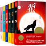 森林鱼童书·世界青少年大奖小说(第1辑 套装全6册)