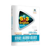 曲一线 八年级 完形填空、阅读理解与语法填空 150+50篇 53英语N合1组合系列图书 五三(2020)