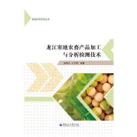 龙江寒地农畜产品加工与分析检测技术