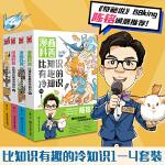 【陈铭推荐】漫画科普:比知识有趣的冷知识1-4(套装共4册)