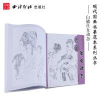 现代国画临摹范本系列丛书白描仕女动态 国画人物线描临摹范本 西泠印社出版社