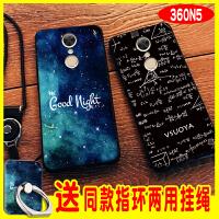 360N5手机壳 360手机n5保护壳 n5 1605-A01 硅胶防摔全包边可爱个性创意简约男女潮款保护软套SJ