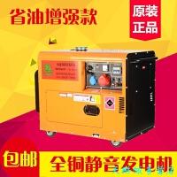 柴油发电机 3000w5/6/10kW小型静音柴油发组家用5KW8千瓦单三相220v/380V