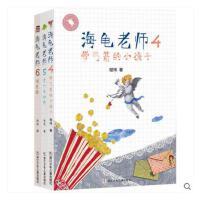 全套新3册 海龟老师456新正版 带弓箭小孩子窗外有秘密明星猫程玮著 暑假期经典少儿童年级彩图不注音7-9-13岁课外阅