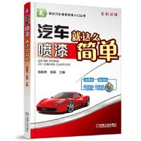 汽车喷漆就这么简单 杨智勇、张磊 机械工业出版社