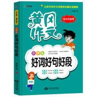 (黄冈作文)小学生好词好句好段 9787531875420 李志峰 黑龙江美术出版社