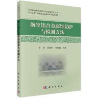 【按需印刷】-航空铝合金腐蚀防护与检测方法