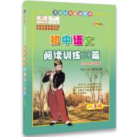 68所名校初中语文阅读训练80篇八年级(白金版)
