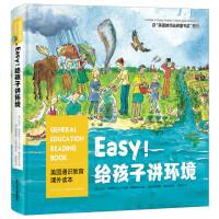 美国通识教育课外读本:Easy!给孩子讲环境
