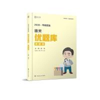 徐涛2020考研政治通关优题库・真题版